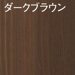 書斎壁面収納シリーズ 収納庫 扉オープンタイプ 幅116.5cm (ウ)ダークブラウン