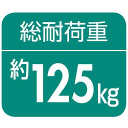 カーテン付き アーバンスタイルクローゼットハンガー 引き出し付きタイプ・幅144~200cm対応 【棚板部分】約50kg、【ハンガー部分】約25kg×3本です。(第三者公的機関調べ)