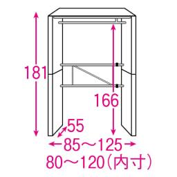 部屋に合わせてコーディネート カーテン取り替え自在ハンガー 棚なしタイプ 幅85~125cm 内部の構造図(単位:cm)