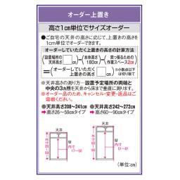 壁面間仕切りワードローブ 幅60cm用「オーダー上置き」・高さ26~90cm(1cm単位オーダー) 高さのオーダー方法