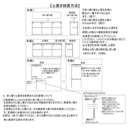 壁面間仕切りワードローブ 幅80cm用「オーダー上置き」・高さ26~90cm(1cm単位オーダー) 上置きの設置方法