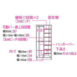 引き戸間仕切りワードローブ ハンガー+棚・幅88cm 内部の構造図(単位:cm)