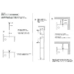 梁避け対応システムユニット 上置き 奥行44cm (天井突っ張り式) 上置きの本体への設置方法