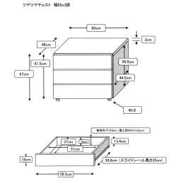 奥行46cmキャスター付きツヤツヤチェスト 幅60cm・3段 【サイズ詳細図】