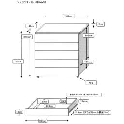 奥行46cmキャスター付きツヤツヤチェスト 幅100cm・5段 【サイズ詳細図】