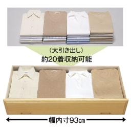 【日本製】北欧風総桐チェスト 幅100cm・5段(7杯) 【たたんだ衣類が1段にこれだけ収納できます】 ※枚数表示はメンズシャツMサイズ(約幅22cm)での目安です。