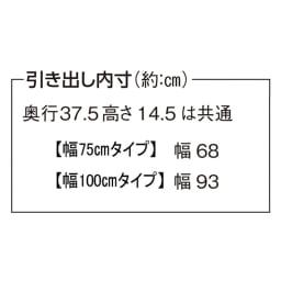 【大切な衣類を守る】総桐ユニットクローゼットチェスト 引き出し 幅100cm高さ60cm