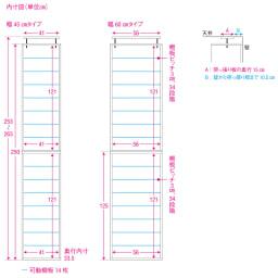 並べても使える 突っ張り式ユニットシューズボックス 天井高さ254~264cm用・幅45cm[紳士靴対応] ≪内寸図≫