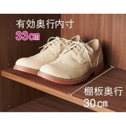 マスクをしまえる引き出し付き シューズボックス 幅120cm 高さ91cm 紳士靴も収納しやすい、ゆとりある33cmの奥行内寸。