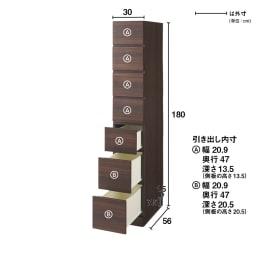 お部屋の天井構造を考慮した壁面ワードローブ タワーチェスト 幅30高さ180cm(高い梁下に)