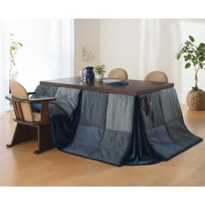 【正方形】225×225cm はっ水しじら織りパッチワーク ハイタイプこたつ掛け布団 写真