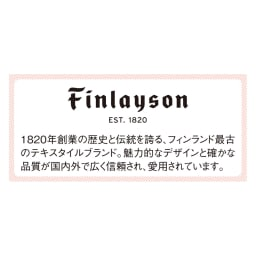 Finlayson/フィンレイソン ニューマイヤー毛布 ムート
