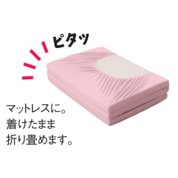オーガニックコットン のび~るフィットシーツ  いろいろな敷き寝具に! 対応サイズであれば、伸びて縮んでピタッと装着。畳んだり干したりもそのままできちゃいます。