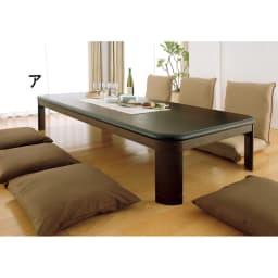【長方形】 楢ラウンドデザインこたつテーブル 幅120×奥行80cm 【幅210cm×奥行100cm】(ア)ダークブラウン ウレタン塗装を施しており、水気や熱に強いです。