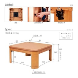 【長方形】 楢ラウンドデザインこたつテーブル 幅120×奥行80cm 【幅80cm×奥行80cm】