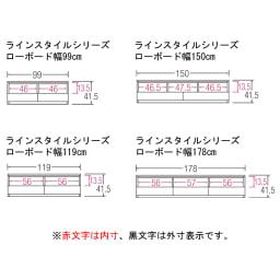上質な時を奏でる!ラインスタイルシリーズ テレビ台 幅150cm 寸法図(単位:cm) ※赤文字は内寸、黒文字は外寸表示です。