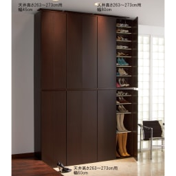 並べても使える 突っ張り式ユニットシューズボックス 天井高さ224~234cm用・幅80cm[紳士靴対応] ※お届けは幅80天井高さ223~233cmタイプです。 ※写真は天井高さ263~273cmタイプです。
