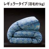 バーゲン寝具シリーズ 羽毛布団(レギュラータイプ) シングルロング 写真