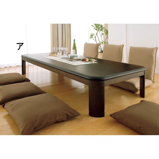 【長方形・大】 楢ラウンドデザインこたつテーブル 幅150×奥行80cm 【幅210cm×奥行100cm】(ア)ダークブラウン ウレタン塗装を施しており、水気や熱に強いです。