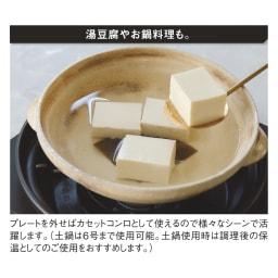 イワタニ マルチスモークレスグリル 自宅で焼き肉三昧! 湯豆腐やお鍋料理も。土鍋の場合6合サイズまで使用可能。