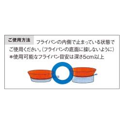 フライウォール 油はねガード フライパン直径20cm用 使用可能なフライパンサイズ