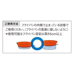 フライウォール 油はねガード フライパン直径24cm用 使用可能フライパンサイズ