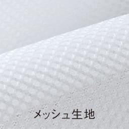 洗えるふんわりリネンシリーズ 敷きパッド 敷きパッドの裏面には、通気性がよく、適度なクッション性のある立体メッシュ生地を使用。熱がこもりにくくサラリと快適です。家庭で洗えるので、汗をかく真夏もスッキリと清潔さを保てます。
