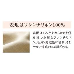 洗える本麻シリーズ 敷きパッド