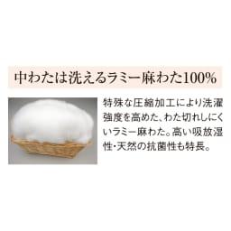 洗える本麻シリーズ 敷きパッド (敷きパッド・麻わた入り麻ガーゼケット共通)