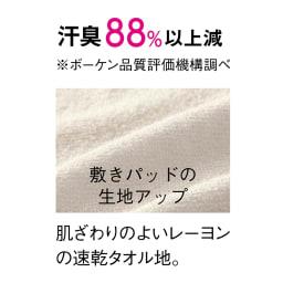 ブレスエアー(R) 敷布団 ネオ お得なひんやりセット 消臭・吸汗パッド付き3つ折り敷布団 汗のニオイや寝汗対策ができる敷きパッド付き。タオル地のパッドは寝汗を吸水しながらすばやく乾燥します。さらに消臭わたで汗臭もカット。簡単に取り外せて洗濯しやすいのも魅力です。