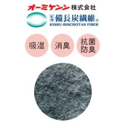 吸湿・消臭AirJob(R)布団収納袋 単品 大 高機能の備長炭繊維(R)の入った生地はフェルト調で風合いもソフト。