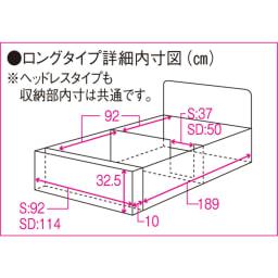 絨毯のような長いモノも収納できる!跳ね上げ式収納畳ベッド ヘッドレスタイプ(高さ41cm) 【ロングタイプ詳細内寸図】