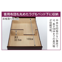 絨毯のような長いモノも収納できる!跳ね上げ式収納畳ベッド ヘッドレスタイプ(高さ41cm) 客用布団も丸めたラグもベッド下に収納! 中央仕切り板のない個所では、長さ189cmまでの長尺物が収納可能。 (写真は床板取り外し時)