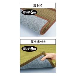 折りたためるい草ラグ(裏つき/厚手裏付き)