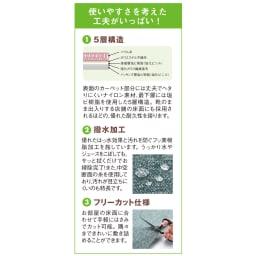 東リはっ水タイルマット 1セット(同色8枚組) 使いやすさを考えた工夫がいっぱい!