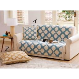 イタリア製マルチクロス「ミア」 (イ)ブルー  ※写真は2.5人掛用です。 クッション(申込番号:775933~34)は別売りです。