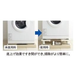 洗濯機底上げ台 設置するだけで約12cm底上げ効果。すき間ができるので、掃除がより簡単になります。排水管工事の際にも役に立ちます。