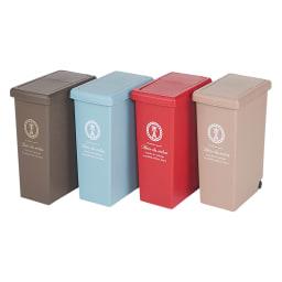 フタスライド式ゴミ箱 【20Lタイプ】 左から(イ)ブラウン (エ)ブルー (ア)レッド (ウ)ベージュ