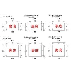光沢仕上げ冷蔵庫上置き 奥行55高さ45.5cm アジャスターボルトの位置(詳細図)