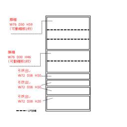 サイズが豊富な高機能シリーズ 食器棚引き出し 幅80奥行45高さ198cm/パモウナ VZ-S800K 内寸図(単位:cm)