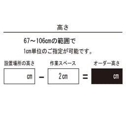 鍵付きカウンター下収納庫 4枚扉 《幅120cm・奥行30cm・高さ67~106cm/高さ1cm単位オーダー》 高さを1cm単位でオーダーできます。