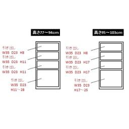 配線すっきりカウンター下収納庫 チェスト 《幅45cm・奥行30cm・高さ77~103cm/高さ1cm単位オーダー》 内寸図(単位:cm)