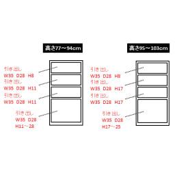 配線すっきりカウンター下収納庫 チェスト 《幅45cm・奥行35cm・高さ77~103cm/高さ1cm単位オーダー》 内寸図(単位cm)