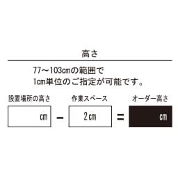 配線すっきりカウンター下収納庫 3枚扉 《幅90cm・奥行25cm・高さ77~103cm/高さ1cm単位オーダー》 高さは1cm単位でオーダーできます。