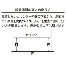 配線すっきりカウンター下収納庫 4枚扉 《幅120cm・奥行25cm・高さ77~103cm/高さ1cm単位オーダー》 設置場所の高さの測り方