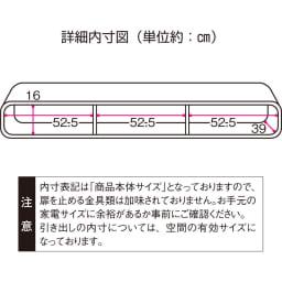 曲面加工のラウンドシェルフシリーズ テレビ台1段3連 幅165cm 高さ21cm脚なしタイプ 内寸図