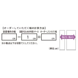 【日本製】壁面や窓下にぴったり収まる高さサイズオーダー収納庫 奥行44cmタイプ 右コーナー用扉 幅75cm 扉タイプは、幅25~45cmの範囲で、1cm単位でオーダー承ります。 ※幅オーダーは商品番号779816・779817でお申し込み下さい。