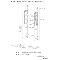 壁面を有効活用できる 幅伸縮 頑丈ラック 突っ張り3段 【詳細図】