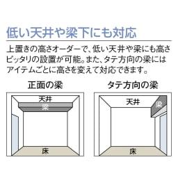 奥行34cmオーダー対応突っ張り式上置き(1cm単位) 収納庫用 幅120高さ26~90奥行34cm 【オススメ1】どんな高さの天井にもぴったり!高さサイズオーダーの上置き収納を使えば、天井の高い低いだけでなく梁下などの凸凹天井にも対応します。