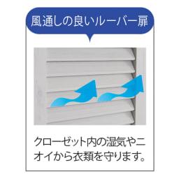ルーバー 折れ戸クローゼット 布団収納 幅120cm クローゼット内の湿気やニオイから衣類や寝具を守ります。